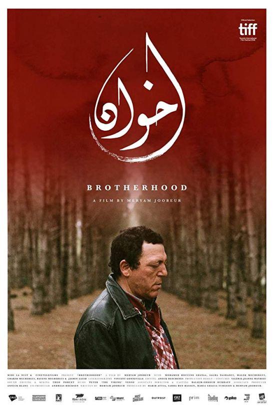 Affiche du film Ikhwène