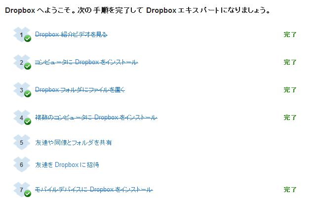 次の手順を完了して Dropbox エキスパートになりましょう