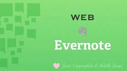 WebからEvernoteへ。私(Webデザイナー)がしているちょっとかわった情報整理術