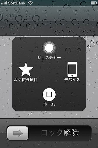 iPhone AssistiveTouch