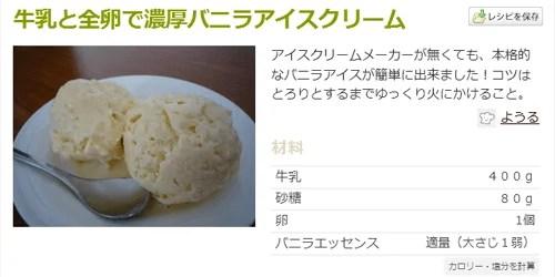 牛乳と全卵で濃厚バニラアイスクリーム
