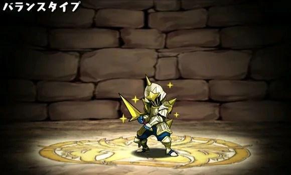 パズドラ 光の魔剣士