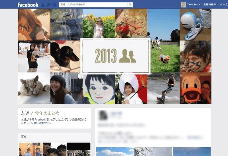Facebook 友達のタイムライン「今年のまとめ」