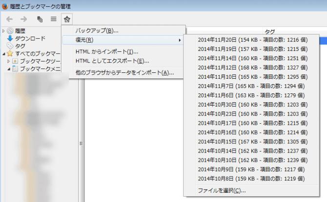Firefox のブックマーク
