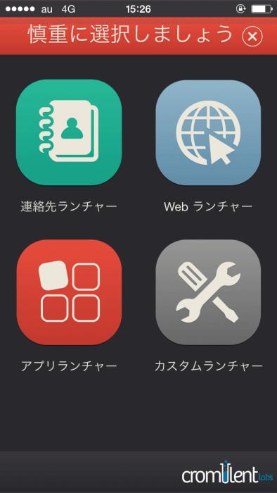 iPhoneランチャーアプリ「Launcher」の設定方法