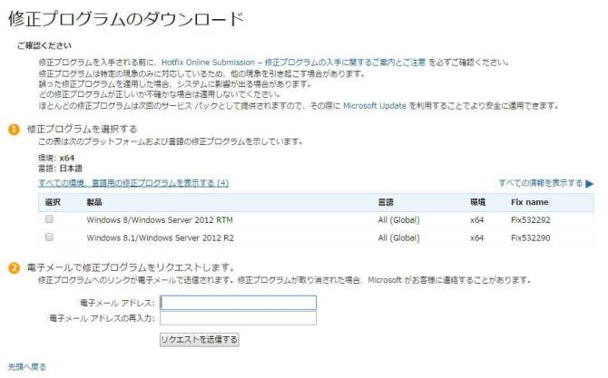 Windows Update 修正版「KB3048778」