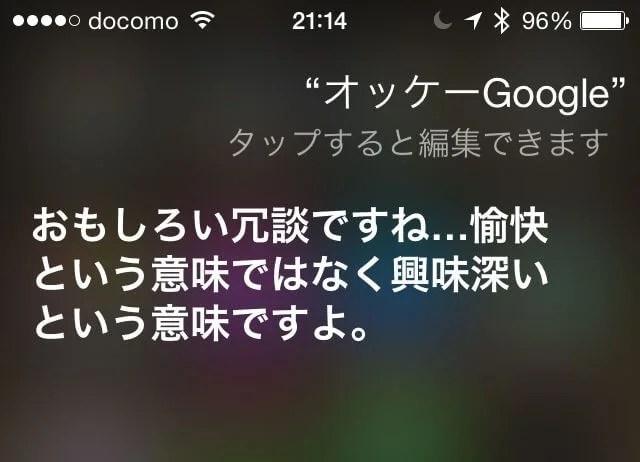 Siriに「OK Google」と繰り返し言ったら