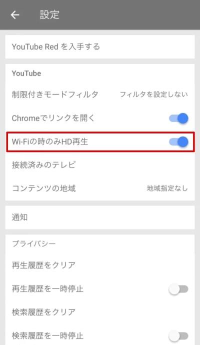 YouTube「Wi-Fiの時のみHD再生」