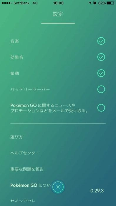 Pokémon GO(ポケモンGO)「バッテリーセーバー」