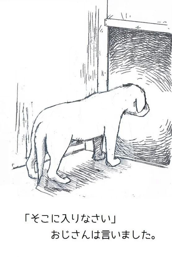 ある犬のおはなし