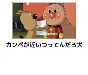 アンパンマンのボケて(bokete)が面白い