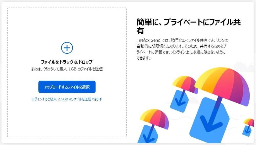 ブラウザから無料でファイル共有できる「Firefox Send」
