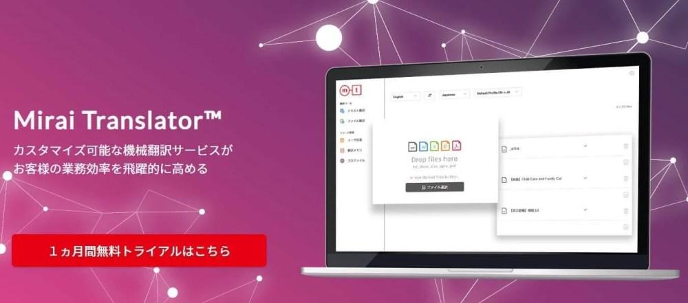 Mirai Translator(みらい翻訳)