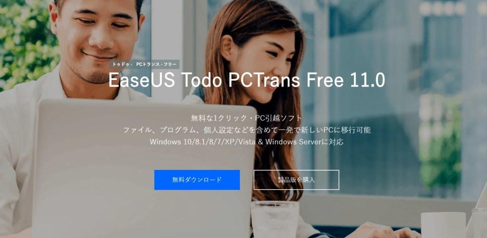 PC引越し・データ移行ソフト「EaseUS Todo PCTrans」