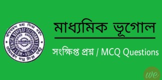 Madhyamik Geography MCQ Short questions