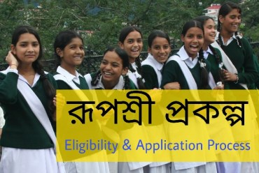 Rupashree Prakalpa Application Form Download