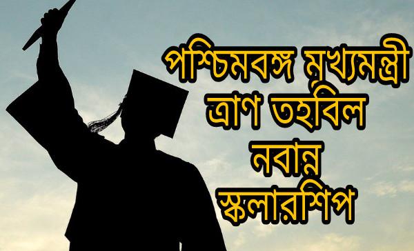 WB Chief Minister Nabanna Scholarship