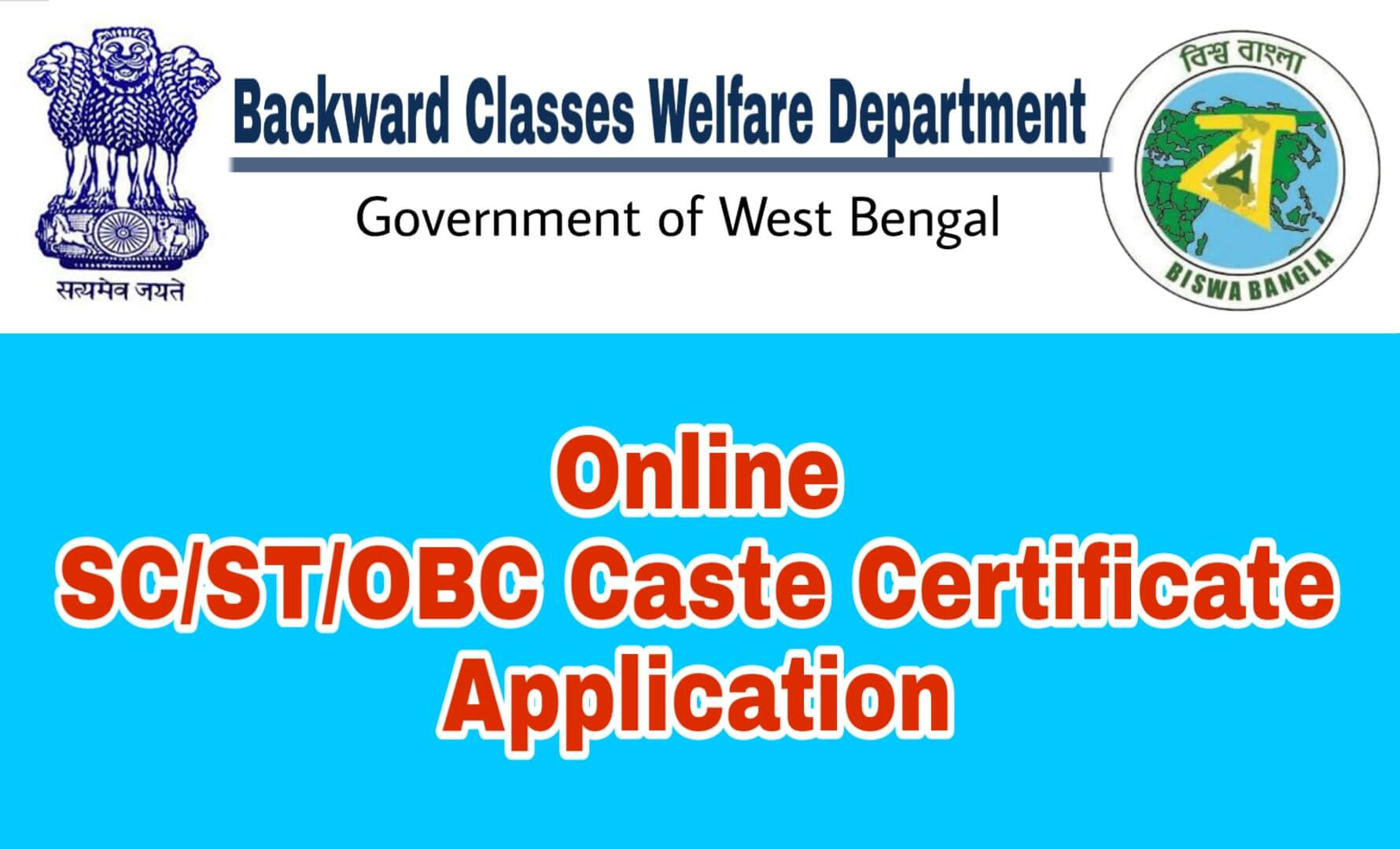 sc st obc online application bihar