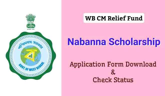 Nabanna Scholarship 2020