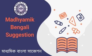 Madhyamik Bengali Suggestion 2021