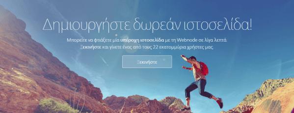 δωρεαν-ιστοσελιδα-webnode