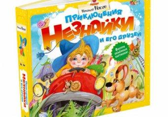 Книги для мальчиков 7 лет, чтобы заинтересовать чтением