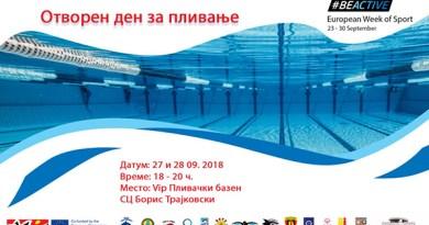 Отворен ден за пливање во рамки на Европската недела на спортот во Македонија
