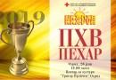 Пехарот за 2019 година за ПХВ програмата годинава ќе му биде доделен на Црвен крст Охрид