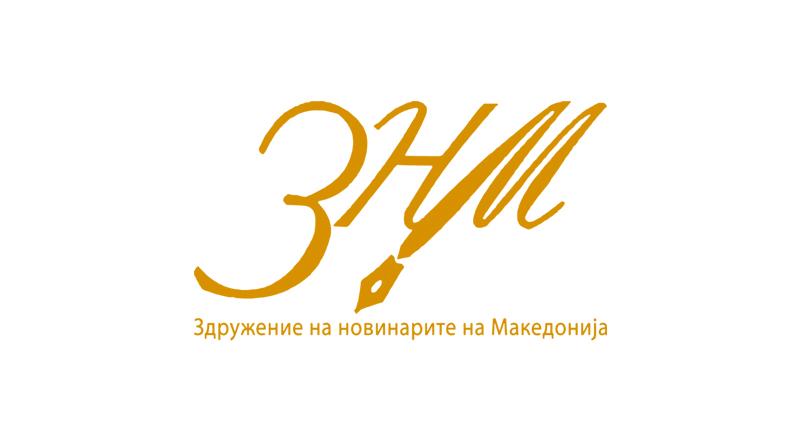 ЗНМ: Осуда за односот на Даштевски кон новинарите, а МВР да постапи по поплаките од страна на онлајн медиумите