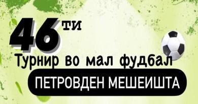 """Во тек е пријавувањето на екипи на Турнирот во мал фудбал """"Петровден"""" – Мешеишта"""