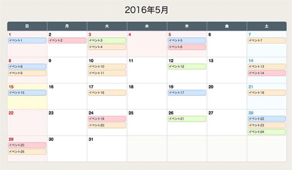 jQueryでシンプルなイベントカレンダー | webOpixel