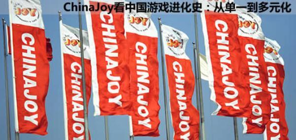 China Joy Conference