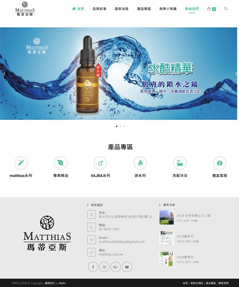 網頁設計-生物科技