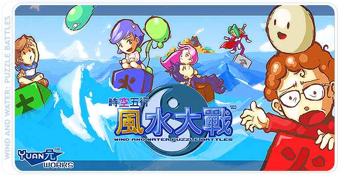 ¡Wind And Water Puzzle Battles freeware!