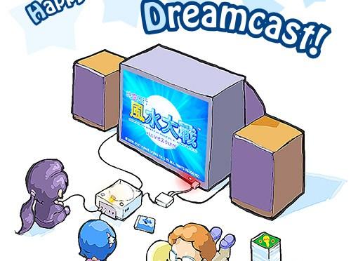 ¡Que cumplas muchos más Dreamcast!