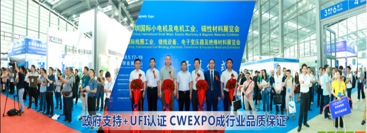 Shenzhen International Coil Winding And Insulation Materials Exhibition 1