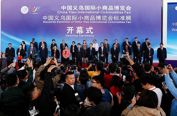 Yiwu Fair - China Yiwu International Commodities Fair 1