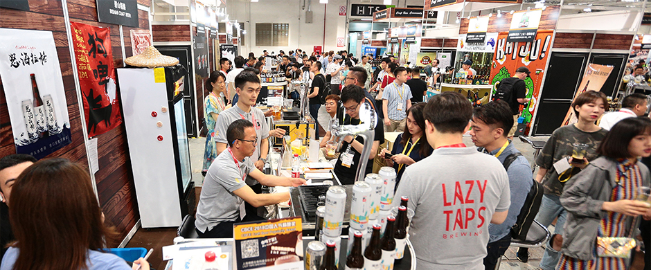 Craft Beer China Conference & Exhibition 1