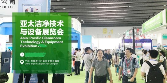Asia-Pacific Cleanroom Technology & Equipment Exhibition 1