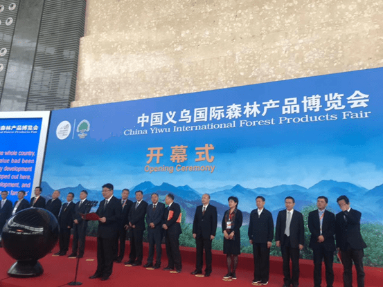 China Yiwu International Forest Products Fair (Forest Fair for short) 7