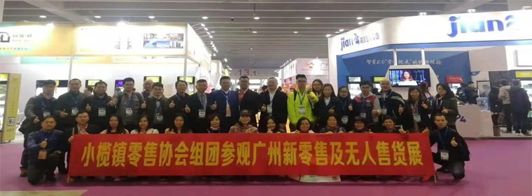 China (Guangzhou) International New Retail & Unattended Vending Industry Expo 1
