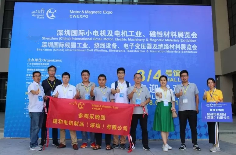 Shenzhen (China) International Small Motor, Electric Machinery & Magnetic Materials Exhibition 1