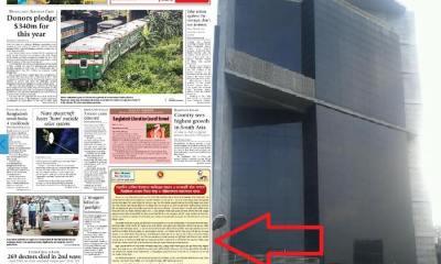 The Daily Star, Prothom Alo, Mahfuz Anam, Sheikh Hasina