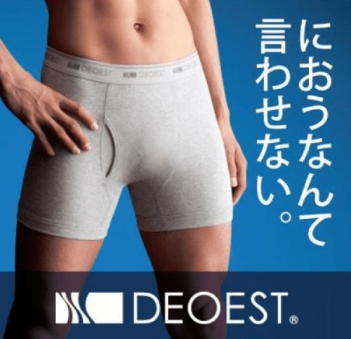 Deo Undies 500x483 Japanese Company Introduces Fart Proof Undies picture