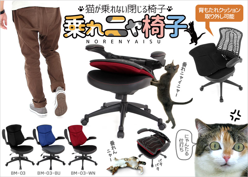 The anti-cat folding back chair