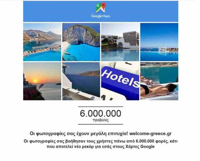 WELCOME-GREECE-GR