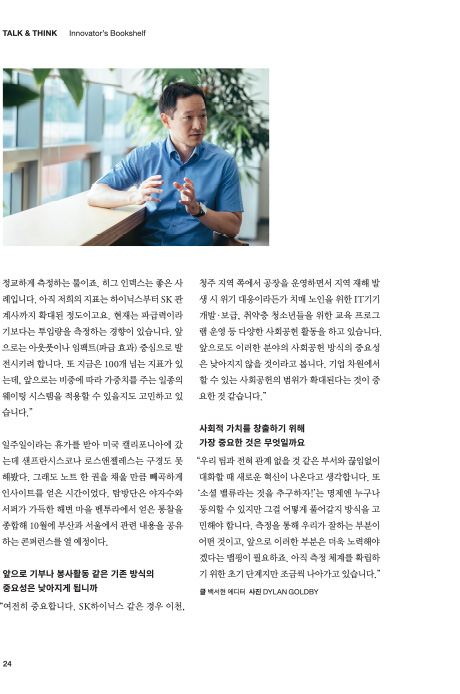 Social Innovation in the Community Magazine - Interview Spread