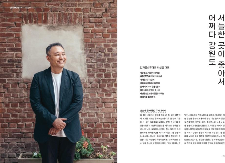 Social Innovation in the Community Magazine - Portrait Spread