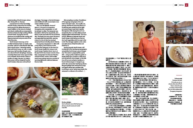 North Korean Food in Seoul for Cathay Pacific's Discovery Magazine - Korea Editorial Photrographer