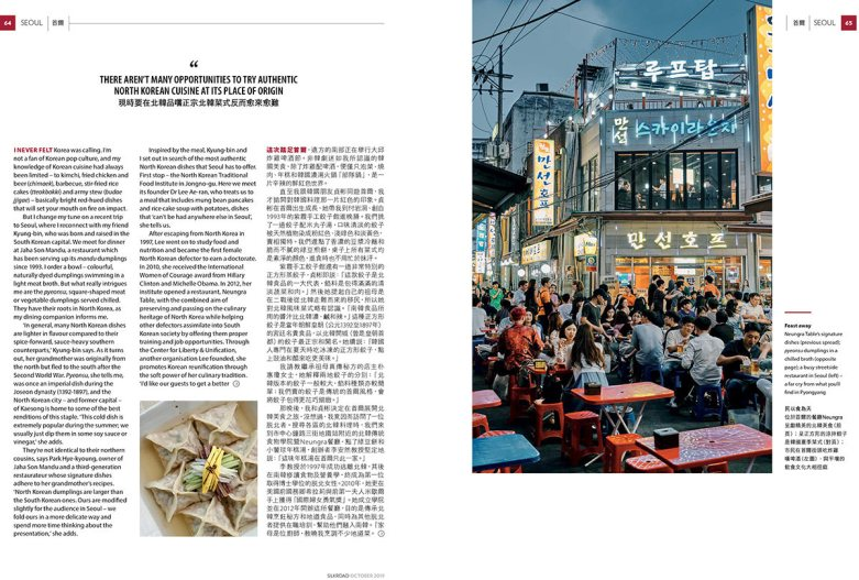 Cathay Pacific Discovery Magazine - North Korean Cuisine
